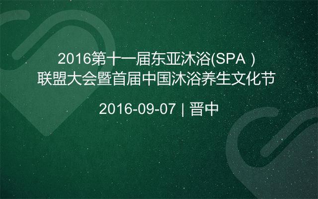 2016第十一届东亚沐浴(SPA)联盟大会暨首届中国沐浴养生文化节