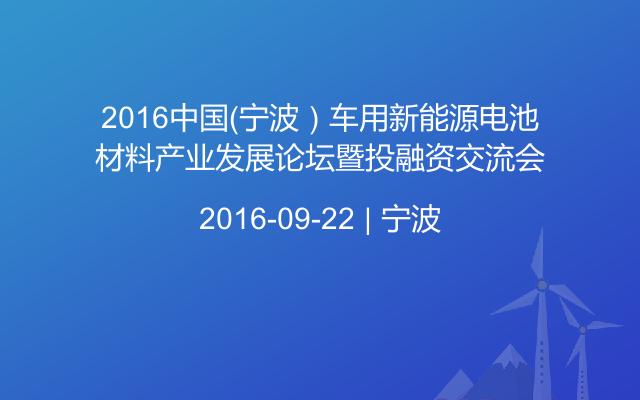 2016中国(宁波)车用新能源电池材料产业发展论坛暨投融资交流会