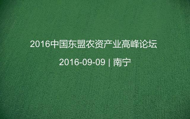 2016中国东盟农资产业高峰论坛