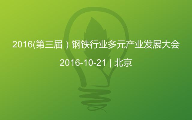 2016(第三届)钢铁行业多元产业发展大会