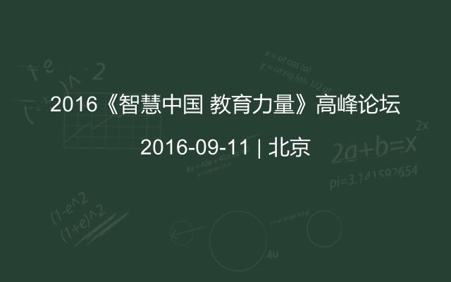 2016《智慧中国 教育力量》高峰论坛