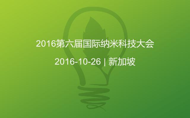 2016第六届国际纳米科技大会