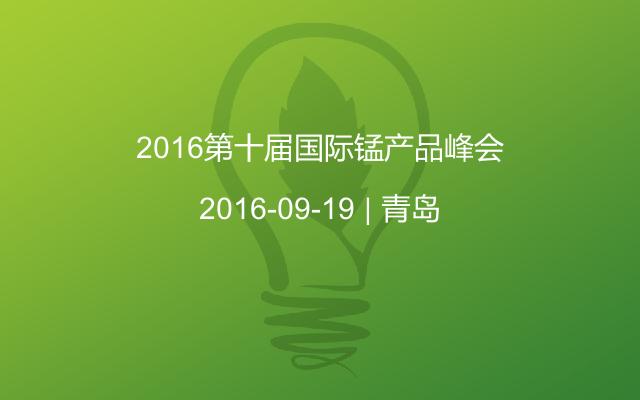 2016第十届国际锰产品峰会