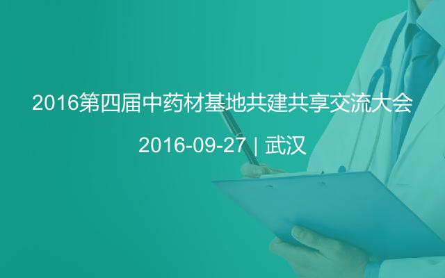 2016第四届中药材基地共建共享交流大会