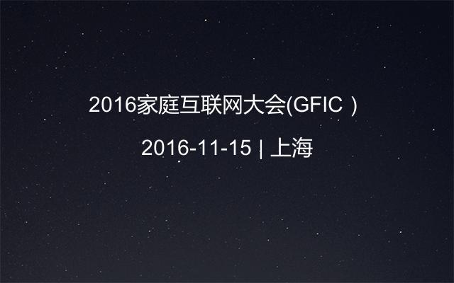 2016家庭互联网大会(GFIC)