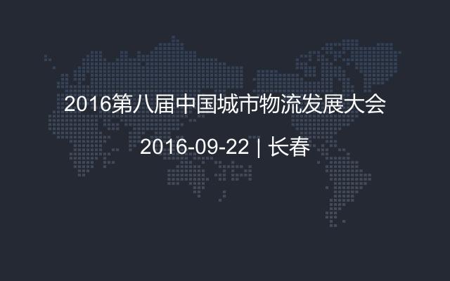 2016第八届中国城市物流发展大会