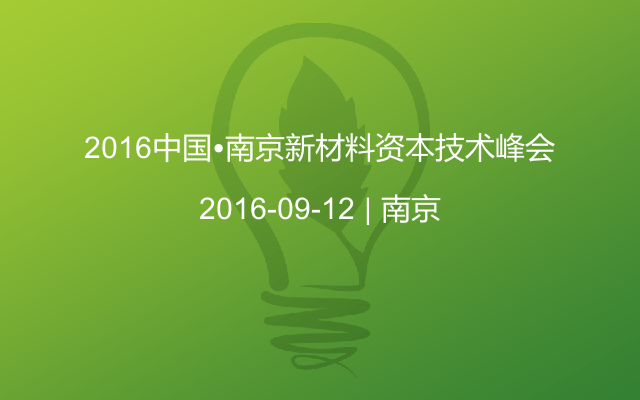 2016中国•南京新材料资本技术峰会