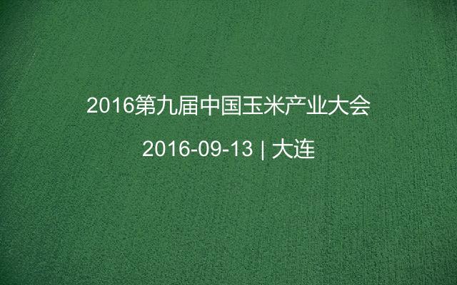 2016第九届中国玉米产业大会