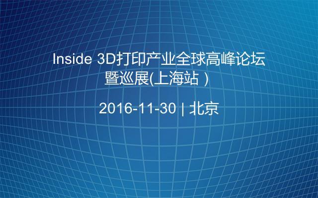 Inside 3D打印产业全球高峰论坛暨巡展(上海站)
