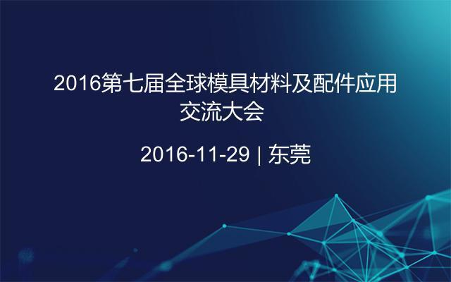 2016第七届全球模具材料及配件应用交流大会