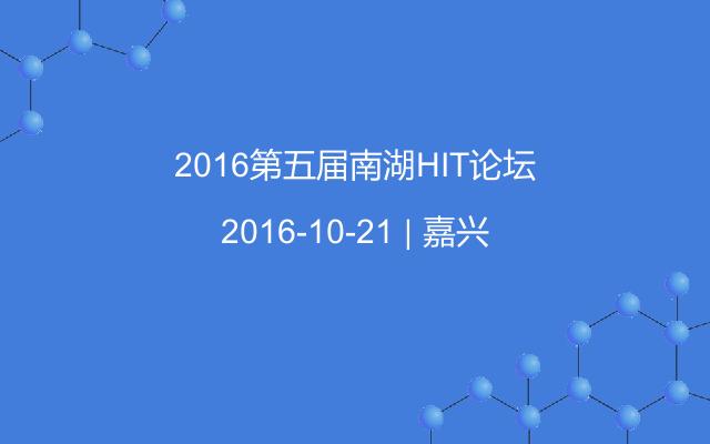 2016第五届南湖HIT论坛