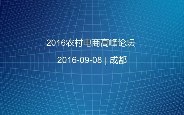 2016农村电商高峰论坛