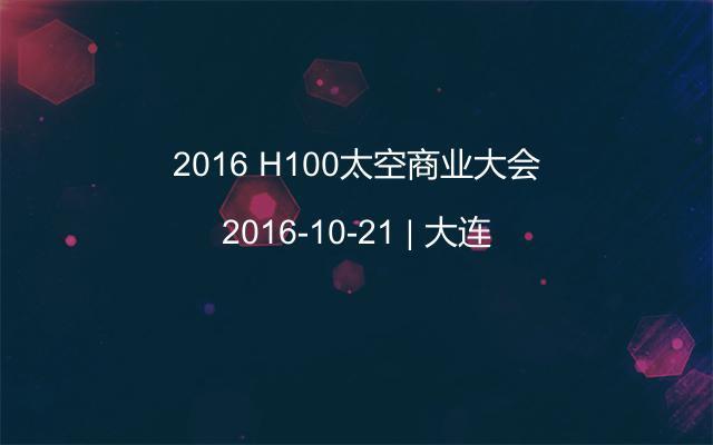 2016 H100太空商业大会