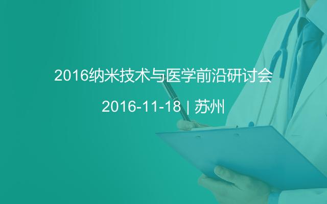2016纳米技术与医学前沿研讨会