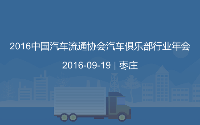 2016中国汽车流通协会汽车俱乐部行业年会