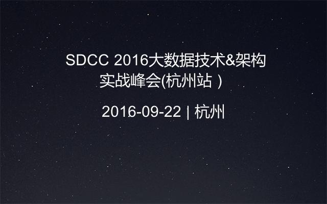 SDCC 2016大数据技术&架构实战峰会(杭州站)
