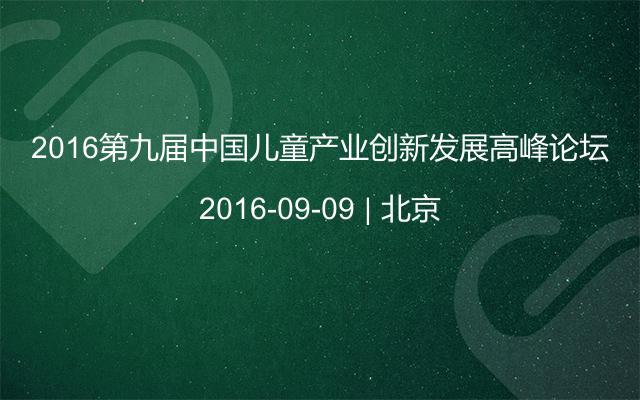 2016第九届中国儿童产业创新发展高峰论坛