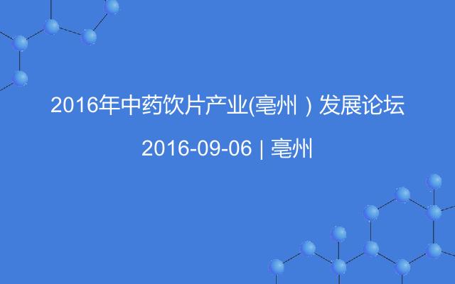2016年中藥飲片產業(亳州)發展論壇