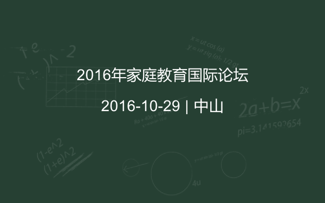 2016年家庭教育国际论坛