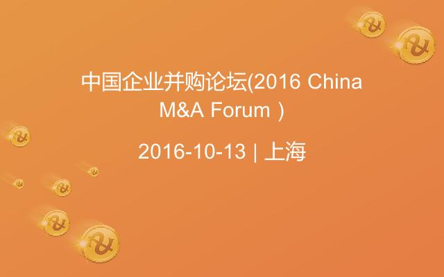 中国企业并购论坛(2016 China M&A Forum)