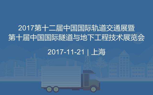 2017第十二届中国国际轨道交通展暨第十届中国国际隧道与地下工程技术展览会