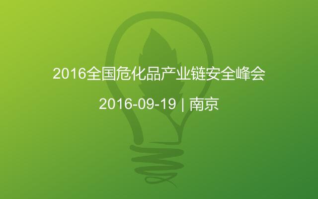 2016全国危化品产业链安全峰会