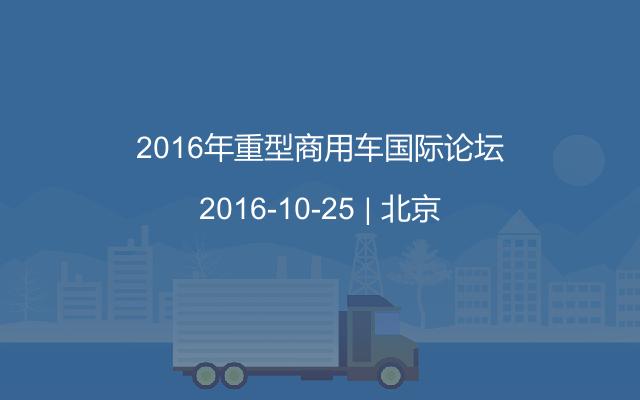 2016年重型商用车国际论坛