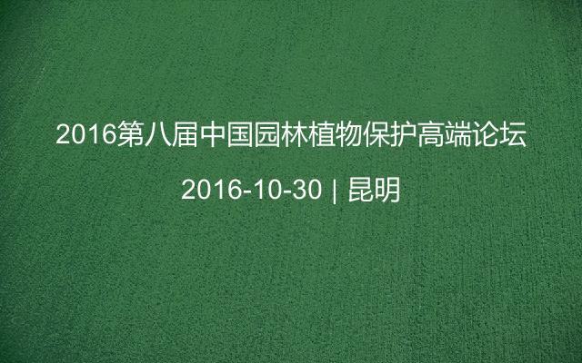 2016第八届中国园林植物保护高端论坛