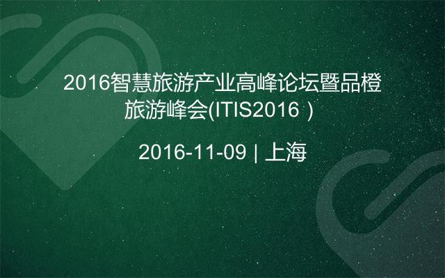 2016智慧旅游产业高峰论坛暨品橙旅游峰会(ITIS2016)