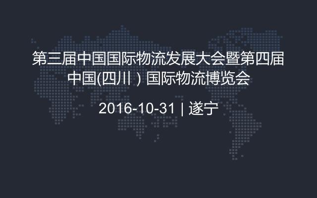 第三届中国国际物流发展大会暨第四届中国(四川)国际物流博览会
