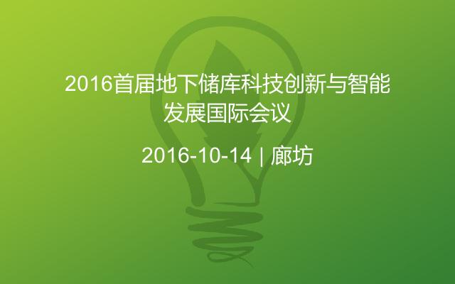 2016首届地下储库科技创新与智能发展国际会议