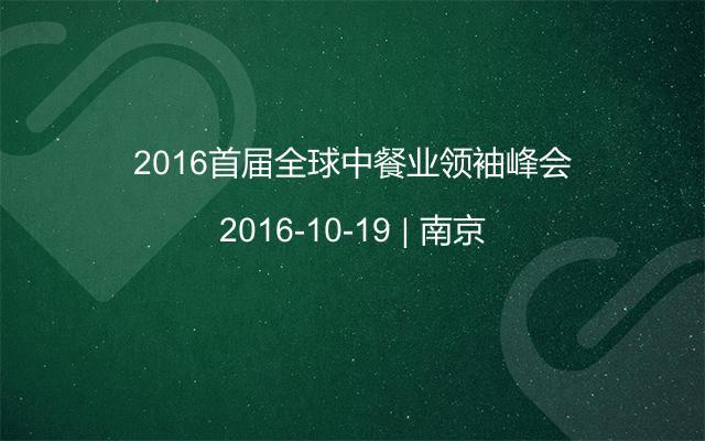 2016首届全球中餐业领袖峰会