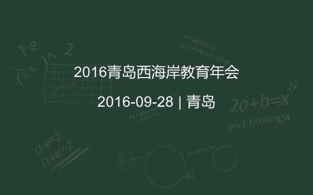2016青岛西海岸教育年会