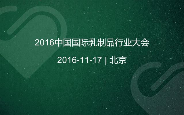 2016中国国际乳制品行业大会