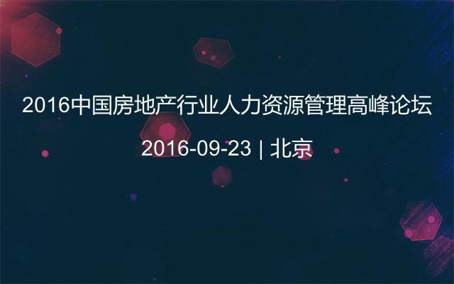 2016中国房地产行业人力资源管理高峰论坛