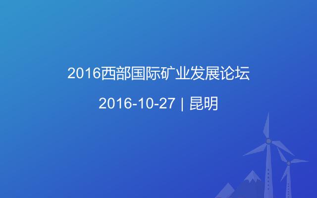 2016西部国际矿业发展论坛