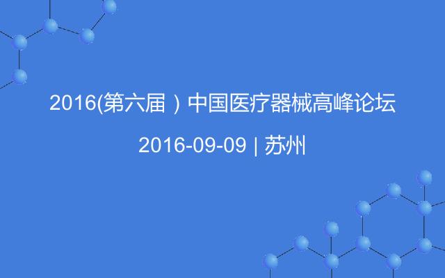 2016(第六届)中国医疗器械高峰论坛