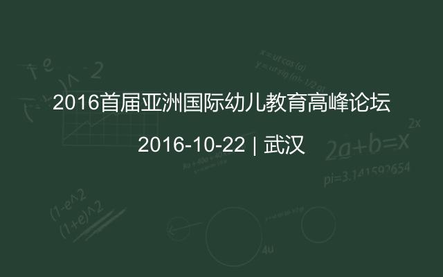 2016首届亚洲国际幼儿教育高峰论坛
