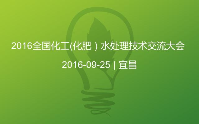 2016全国化工(化肥)水处理技术交流大会