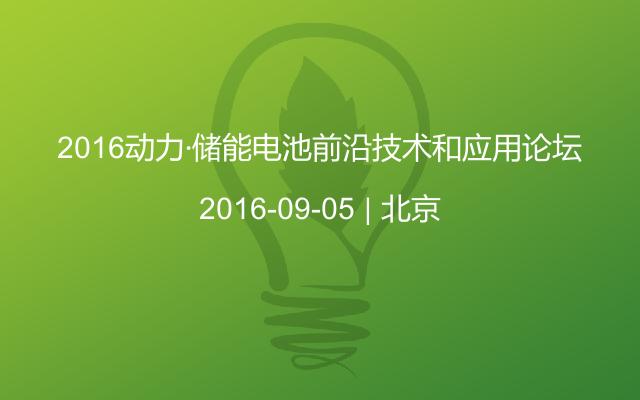 2016动力·储能电池前沿技术和应用论坛