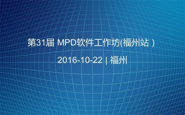 第31届 MPD软件工作坊(福州站)