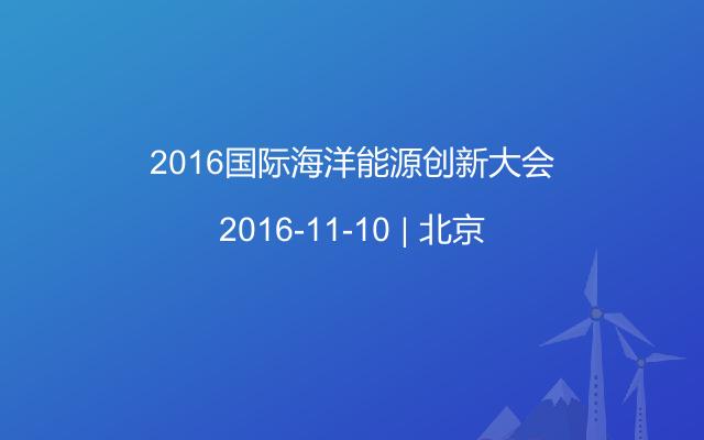2016国际海洋能源创新大会