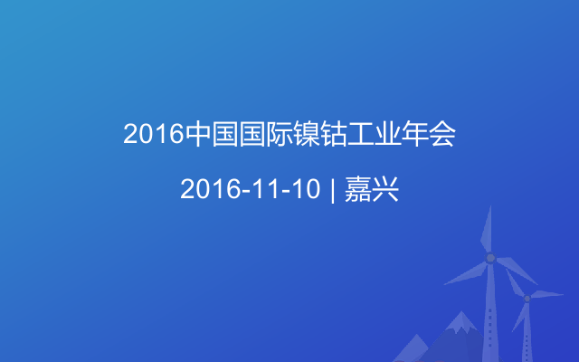 2016中国国际镍钴工业年会