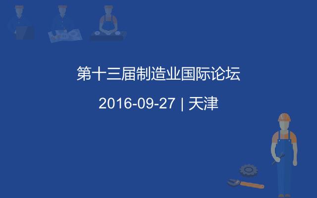 第十三届制造业国际论坛