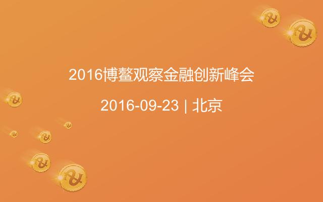 2016博鳌观察金融创新峰会
