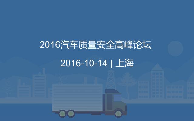 2016汽车质量安全高峰论坛