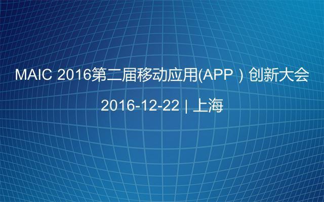 MAIC 2016第二届移动应用(APP)创新大会