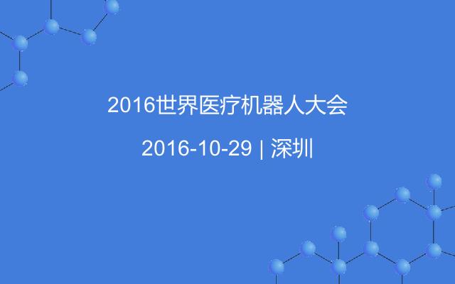 2016世界医疗机器人大会