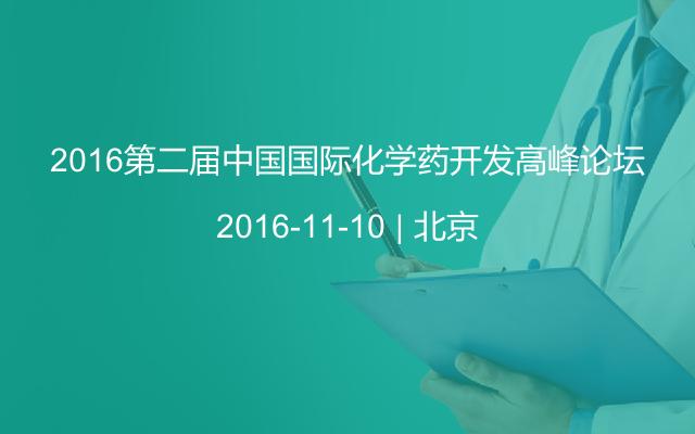 2016第二届中国国际化学药开发高峰论坛