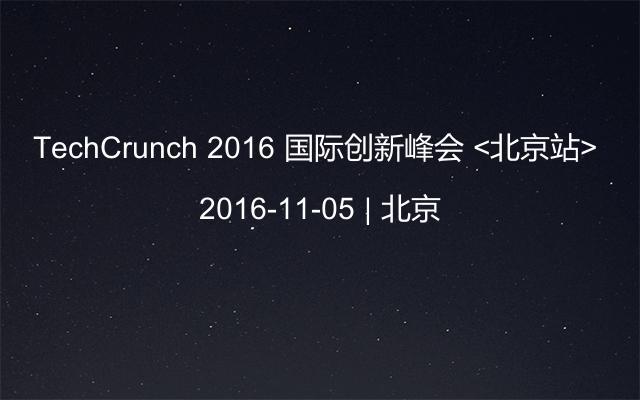 TechCrunch 2016 国际创新峰会 <北京站>